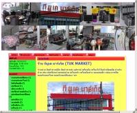 ร้าน ทียูเค มาร์เก็ต - tukmarket.com