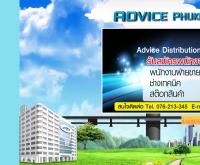 advicephuket - advicephuket.com