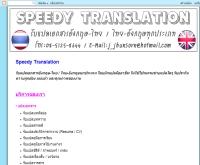 Speedy Translation แปลเอกสาร พิมพ์งาน - speedy-translation.blogspot.com/