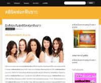 คลินิคฟอกฟันขาว - xn--12ccea8hc4bb3c1a5d8bpsb.com/