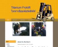 Titanium-forklift - titanium-forklift.com