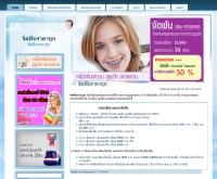 จัดฟันราคาถูก - xn--12cfl2clq5b7a8icnb6g.net/