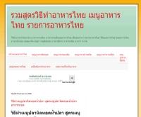 รวมวิธีทำอาหารไทย เมนูอาหารไทย เคล็ดลับ - thaifoodcookbooks.blogspot.com