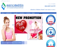 คณาเวชคลินิกการแพทย์แผนไทย - guashathai.com
