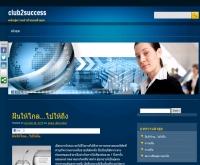 เคล็ดลับการพัฒนาตนเองสู่ความสำเร็จ - club2success.com
