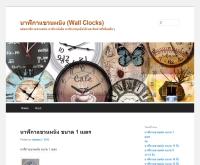นาฬิกาแขวนผนัง - xn--12ccp3ecau0gwb4cdcy8p.net