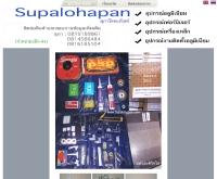 supalohapan.com - supalohapan.com