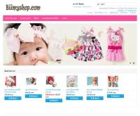 ร้านน้องบีม สินค้าเด็กพร้อมส่ง - biimyshop.com