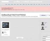 หาเพื่อน หาแฟน หาคู่เดท ห้องแชท - findthaifriend.com
