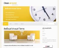 cleanairkorat - cleanairkorat.ueuo.com