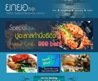 ยกยอ ซีฟู้ด คลองสาน : ร้านอาหาร ริมแม่น้ำเจ้าพระยา อาหารทะเล กุ้งเผา - yokyorseafoods.com