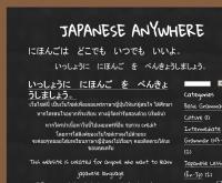 เรียนภาษาญี่ปุ่น - janywhere.com