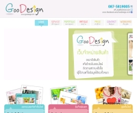 GooDesign รับทำเว็บไซต์ ดูแลเว็บไซต์ ออกแบบแฟนเพจ - goodesign.in.th