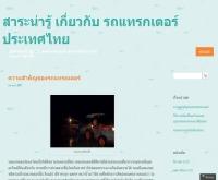 รวมข้อมูล รถแทรกเตอร - thaitractor.wordpress.com/