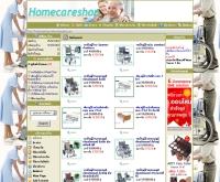 Homecareshop อุปกรณ์ผู้ป่วยและผู้สูงอายุ - homecareshop.weloveshopping.com