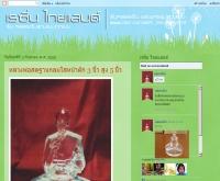 เรซิ่นไทยแลนด์ - resin-thailand.blogspot.com/