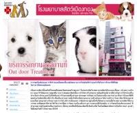 โรงพยาบาลสัตว์เมืองทอง - muangthongpet.com/
