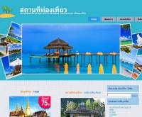 สถานที่ท่องเที่ยวทั่วไทย ที่เป็นสถานที่ท่องเที่ยวยอดนิยม - whichhotels.net/