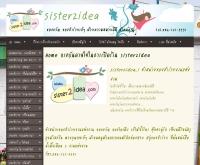 ของชำร่วยงานแต่งงานเก๋ - sister2idea.com