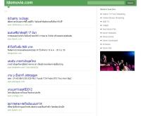 ผู้หญิงความงาม ข่าวเทคโนโลยี ข่าวดารา - idomovie.com
