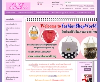 สินค้าแฟชั่น แบรนด์เนม กระเป๋าแฟชั่น เสื้อผ้าแฟชั่น - fashionshopworld.com