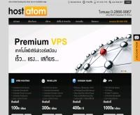 โฮสอะตอม เว็บ โฮสติ้ง - hostatom.com