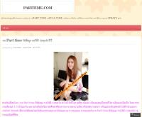 งาน Part time คีย์ข้อมูล รายได้ดี จ่ายทุกวัน!!!   PARTTIME.COM - parttimedotcom.wordpress.com/2013/03/31/parttime-3/