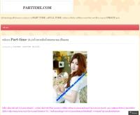 พนักงาน Part-time ประจำห้างสรรพสินค้าเขตกทมฯและปริมณฑล | PARTTIME.COM - parttimedotcom.wordpress.com/2013/03/31/parttime-6/