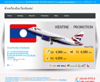 ตั๋วเครื่องบิน - xn--42cgae5dqlcbe3gi4cf0gwcl2cv7a0qi2pqc3b.com/