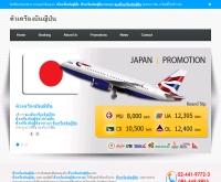 จองตั๋วญี่ปุ่น - xn--72cbq5avl6f0bzb4b8azpc9a.com
