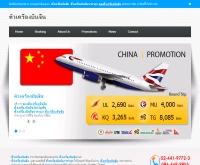 ตั๋วเครื่องบินจีน - xn--42cgd3cwabe4e8a3dxb4bpv6kqfwb.net