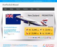 ตั๋วเครื่องบินนิวซีแลนด์ - xn--42cgm0bb0aabf2g1aqg3fucyccu2a1p8a7krc2b.net