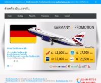 ตั๋วเครื่องบินเยอรมัน - xn--42cg4bsae4chfe1b0ee1cl6b8b3ki8m7b.net