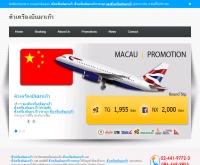 ตั๋วเครื่องบินมาเก๊า - xn--12cfj8cwaf4cm8a3dxbubx5b7jk0lybe.net