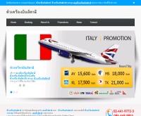 ตั๋วเครื่องบินอิตาลี - xn--42cg4bctf5dual6dd4bwyctx3n9f4b.com