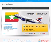ตั๋วเครื่องบินพม่า - xn--42cg4bsezvl8a3dxbvw2byjqfh4b.com