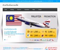 ตั๋วเครื่ิองบินมาเลเซีย - xn--42cgm1bwf4cjdyp8e4bwa1avy3nkb2nmc.net