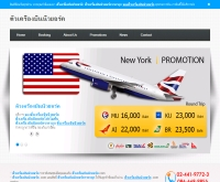 ตั๋วเครื่องบินนิวยอร์ค - xn--42cai8cwaaf0eef0bg7eg3c0cc1czlng7byb.com