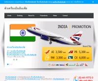 ตั๋วเครื่องบินอินเดีย - xn--42cg3bbwaf1ed2b6dd8b9bcsy3nl5m7b.com