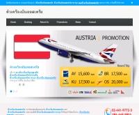 ตั๋วเครื่องบินออสเตรีย - xn--42cg4bctf2dde7a1b6ada5c0cxaz2ola3nmc.com
