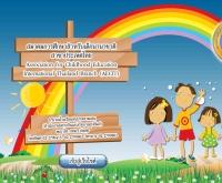 สมาคมการศึกษาสำหรับเด็กนานาชาติ สาขาประเทศไทย - kaceit.org/