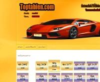 ท็อปทะเบียน ดอม คอม - toptabien.com