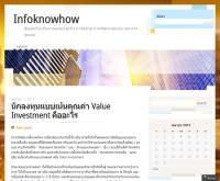 นักลงทุนแบบเน้นคุณค่า Value Investment คืออะไร - infoknowhow.wordpress.com/2013/04/11/valueinvestment/