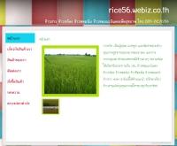 จำหน่ายข้าวสารแพ็คถุง บริการส่งถึงบ้าน - rice56.webiz.co.th/