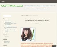 งานเสริม ตอนเย็น ไม่จำกัดวุฒิ จ่ายเงินทุกวัน | PARTTIME.com - parttimedotcom.wordpress.com/2013/04/22/parttime-20/