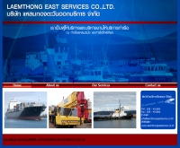 เราเป็นผู้ให้บริการท่าเรือ ณ ท่าเรือแหลมฉบังและใกล้เคียง - laemthongeastservice.co.th/