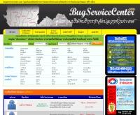 บั๊คเซอร์วิสเซ็นเตอร์ดอทคอม เว็บรวบรวมรายชื่อบริษัทให้บริการกำจัดปลวกทั่วประเทศ - bugservicecenter.com