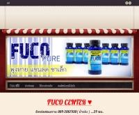 Fucoอาหารเสริมลดน้ำหนัก - fonfuco.weebly.com/