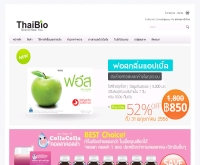 จำหน่าย คอลลา คอลล่า คอลลาเจน - thaibio.com/