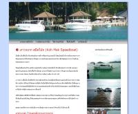 เกาะหมาก สปีดโบ๊ท - kohmakboat.in.th/